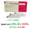 ชุดตรวจมอร์ฟีน,ชุดตรวจฝิ่น,ชุดตรวจเฮโรอีน แบบจุ่ม (Feroza Morphine Strip 100T) 100ชิ้น/กล่อง เฟโรซา มอร์ฟีน