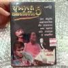 mp3 ขุนพลเพลง เพื่อชีวิต 5 /114 เพลงเพื่อชีวิต / planet media