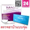 MAG strip ชุดทดสอบสารเสพติด แบบจุ่ม Mag Strip 1 กล่อง มี 50 ชุด ประกอบไปด้วย อุปกรณ์ทดสอบ พร้อมถ้วยรองปัสสาวะ ที่ตรวจสารเดติด ยาบ้า แบบจุ่ม