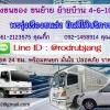 รถรับจ้างเที่ยวกลับราคาถูก ทั่วไทย กระบะ 6ล้อ 10ล้อรับจ้างขนของ 061-2123575