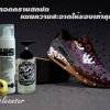 DR.SNEAKER | by Ivy Cleanser