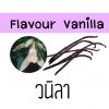 Flavour Vanilla วนิลา 100 ml