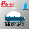 โฟมล้างรถ ปริมาณ 3.8 ลิตร