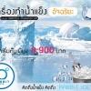 RABBIT ICE (เครื่องทำน้ำแข็ง)