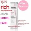 PHYSIOGEL SOOTHING CARE FACE CREAM RICH 2 หลอดส่งฟรี! EMS .... for very dry skin, sensitive, redness-prone skin ฟิสิโอเจล ซูธธิ้ง แคร์ เฟซ ครีม ริช ขนาด 40 มล. ครีมบำรุงผิวหน้า สูตรอ่อนโยน สำหรับผิวแห้ง ผิวผสม และผิวบอบบางแพ้ง่าย ช่วยเพิ่มความชุ่มชื่น และ