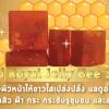 สบู่น้ำผึ้งทองคำ Gold Royal Jelly Bee Soap