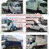 รถรับจ้างแถวรัชดา ราคาถูก+คนยกของ 061-2123575 รับจ้างขนของ 4-6-10ล้อรับจ้าง
