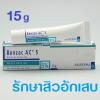 benzac ขนาด 15g 5%