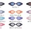 สีของเลนส์แว่นตาว่ายน้ำแตกต่างกันอย่างไร