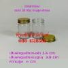 # ขวดยาหม่องฝาเกลียวทอง ขนาด 30 กรัม ทรงสูง