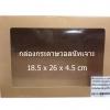 กล่องกระดาษวอลนัท 18.5 x 26 x 4.5 cm แพคละ 10 ชิ้น