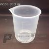 แก้วตวง 300 ml จำนวน 1 ชิ้น