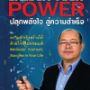 Unlock Your Power : ปลุกพลังใจ สู่ความสำเร็จ