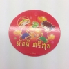 ป้าย tag มั่งมีศรีสุขเด็กถือส้ม แพคละ 50ชิ้น