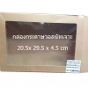 กล่องกระดาษวอลนัท 20.5 x 29.5 x 4.5 cm แพคละ 10 ชิ้น