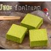 วิธีทำ นามะ มัชฉะ ช็อคโกแลต ชาเขียว ทำเล่นๆ แต่อร่อยจริงๆ