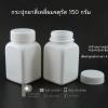 กระปุกยาสี่เหลี่ยมจตุรัส 150 กรัม
