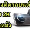 New THINKWARE QX800 2K หน้าหลัง ตัวแรกของโลก