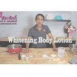 สอนทำWhitening Body Lotion พร้อมสูตร