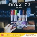 ปากกาเมจิก 12 สี ตราม้า H-110