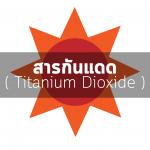 สารกันแดด(Titanium Dioxide) 50 g