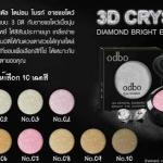 odbo 3D crystal diamond bright eyeshadow อายเเชร์โดว์ทาตาเนื้อนุ่มสีสวย ราคา 90 บาท #โอดีบีโอ #ทาตาโอดีบีโอ #อายเเชร์โดว์odbo #odbo #เครื่องสำอางodbo #เครื่องสำอางราคาส่ง #เครื่องสำอางค์ #ราคาส่ง