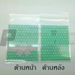 ถุงพลาสติก ฝากาว สีเขียว 8x10 cm แพคละ 100 ใบ