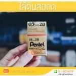 ไส้ดินสอกด PENTEL 0.5 2B (1กล่อง/12หลอด)