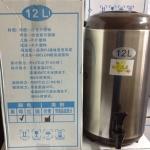 ถังชา 12 ลิตร (สีน้ำตาล) ไม่มีขอบด้านใน ตราดาว