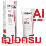 Physiogel Ai Cream โฉมใหม่ ( Physiogel Soothing Care A.I. Cream นั่นเอง )