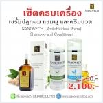 Nanovech Extra + นาโนเวชแชมพู +ครีมนวด (สำหรับผู้หญิง)