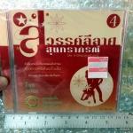 CD สวรค์ลีลาศ สุนทราภรณ์ 4 ร็อค (Rock)