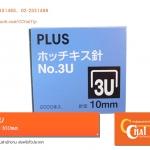 ลวดเย็บ PLUS #3U-10mm.
