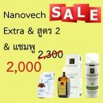 นาโนเวช สูตร Extra + นาโนเวช แชมพู + นาโนเวช สูตร 2