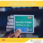 ลวดเย็บกระดาษ MAX #1210 (1กล่อง/1,000ตัว)
