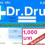 โปรแกรมขายยา Dr.Drug version 2017 ล่าสุด พร้อมทดลองใช้แล้ว ทดลองใช้ฟรี 45 วัน