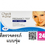 Check One Pregnancy Test Strip Format ชุดทดสอบการตั้งครรภ์ชนิดจุ่มในปัสสาวะ