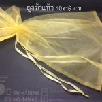 ถุงผ้าแก้ว 10x16 cm สีเหลือง แพคละ 10 ใบ