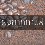 # ผงกากกาแฟ