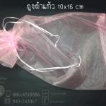 ถุงผ้าแก้ว10x16 ชมพู แพคละ 10 ใบ