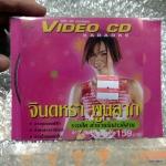 VCD คาราโอเกะ จินตหรา พูนลาภ ชุด รวมฮิต ตำนานรักสาวอิสาน /m