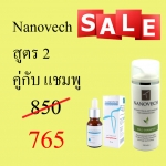 Nanovech สูตร 2 + นาโนเวช แชมพู