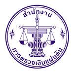 สำนักงานตรวจเงินแผ่นดิน สตง. เปิดสอบแข่งขันเพื่อบรรจุและแต่งตั้งบุคคลเข้ารับราชการ ( รับเยอะ 89 อัตรา )