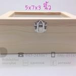 กล่องไม้ฝาล็อค(ฝาช่องกระจก) ขนาด 5x7x3 นิ้ว จำนวน 1 ชิ้น