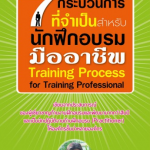 7 กระบวนการที่จำเป็นสำหรับนักฝึกอบรมมืออาชีพ