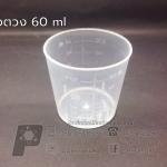 แก้วตวง 60 ml จำนวน 1 ชิ้น
