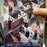 DVD ภาพยนตร์ เรื่อง อาชญากลปล้นโลก (Now You See Me 2)