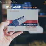 ยางลบดินสอ STAEDTLER BT30 (กล่อง/30ก้อน)
