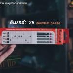 ดินสอดำ 2B QUANTUM QP-920 (กล่อง/12ด้าม)