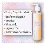 รับผลิต Lotion Vitamin E